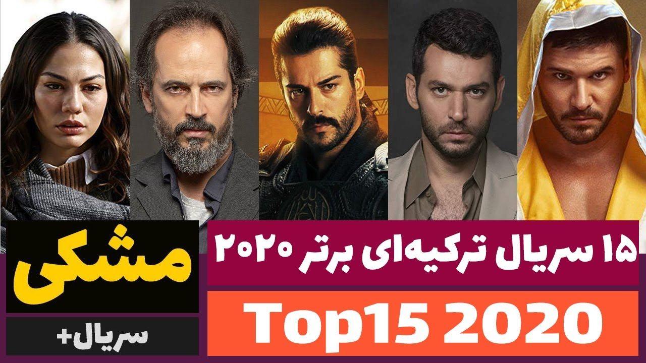 15 سریال ترکیهای برتر 2020. محبوبترین و پرطرفدارترین سریال ترکی جدید. ر...