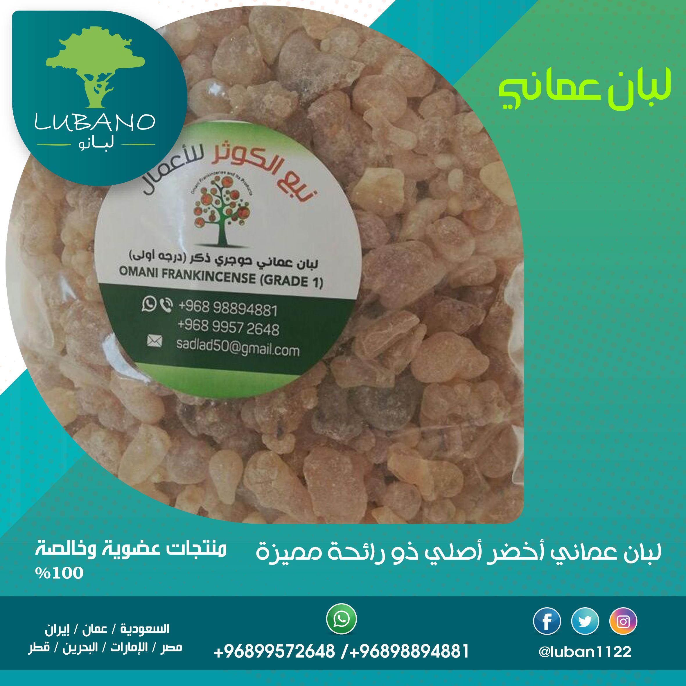 لبان عمانى أخضر أصلي ذو رائحة مميزة منتجات عضوية وخالصة 100 للطلب يرجى التواصل واتساب 96899572648 96898894881 لبان حوجري زيت لبان ا Breakfast Omani Food