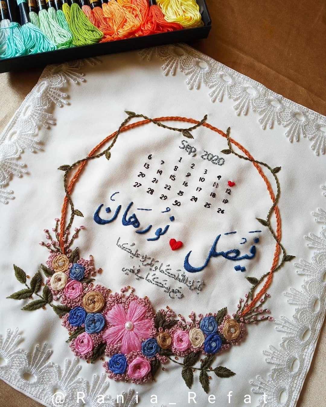 بارك الله لكما وبارك عليكما وجمع بينكما فى خير فيصل نورهان منديل كتب كتاب In 2021 Embroidery Patterns Free Hand Embroidery Art Embroidery Designs