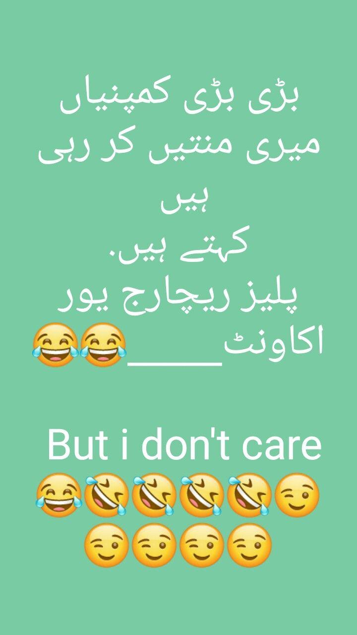 Javeriq Urdu Funny Quotes Fun Quotes Funny Cute Funny Quotes