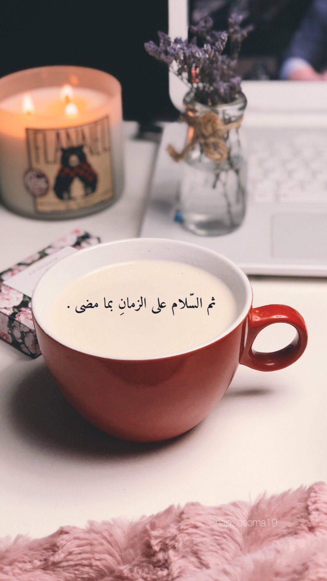 Pin By Jolly On يوميات Coffee Quotes Coffee Drink Recipes Beautiful Arabic Words