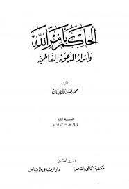 كتب محمد علي الصابوني pdf