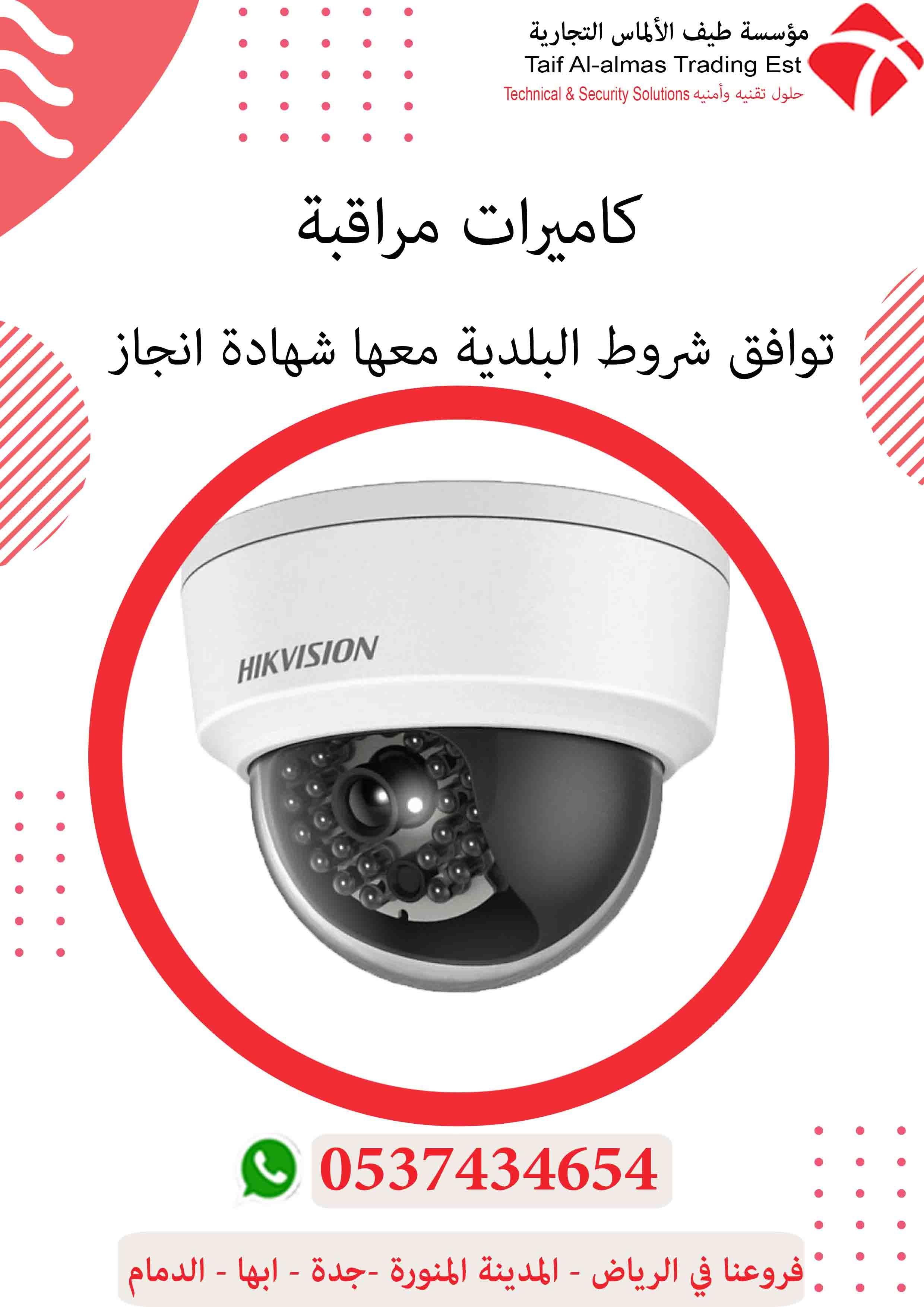 كاميرات مراقبة و عقد صيانة شهادة إنجاز Security Solutions Taif Cotton Candy Machine