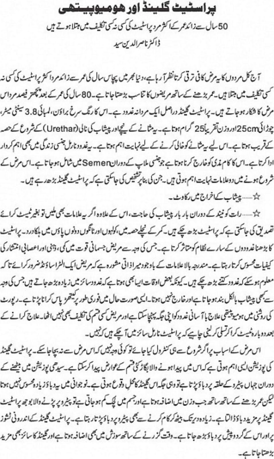 Image result for homeopathic medicine list in urdu Essay