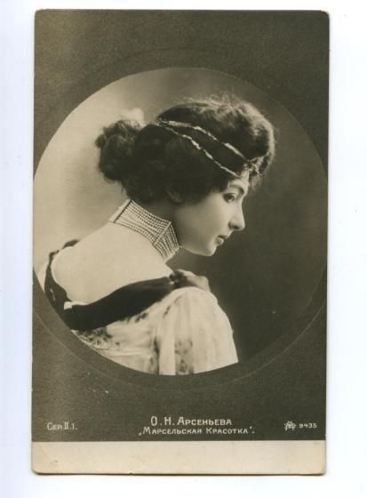 Arsenyeva Russian opera singer