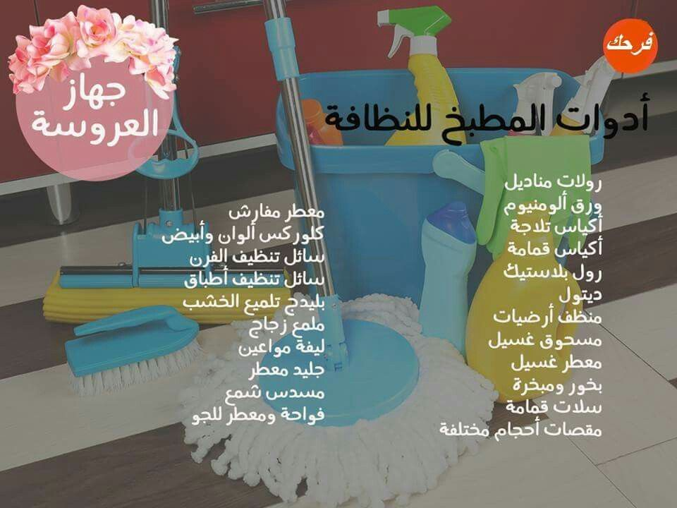 Pin By Lubna Alnaime On مستلزمات Bride Preparation Bridal Preparation Bride Guide