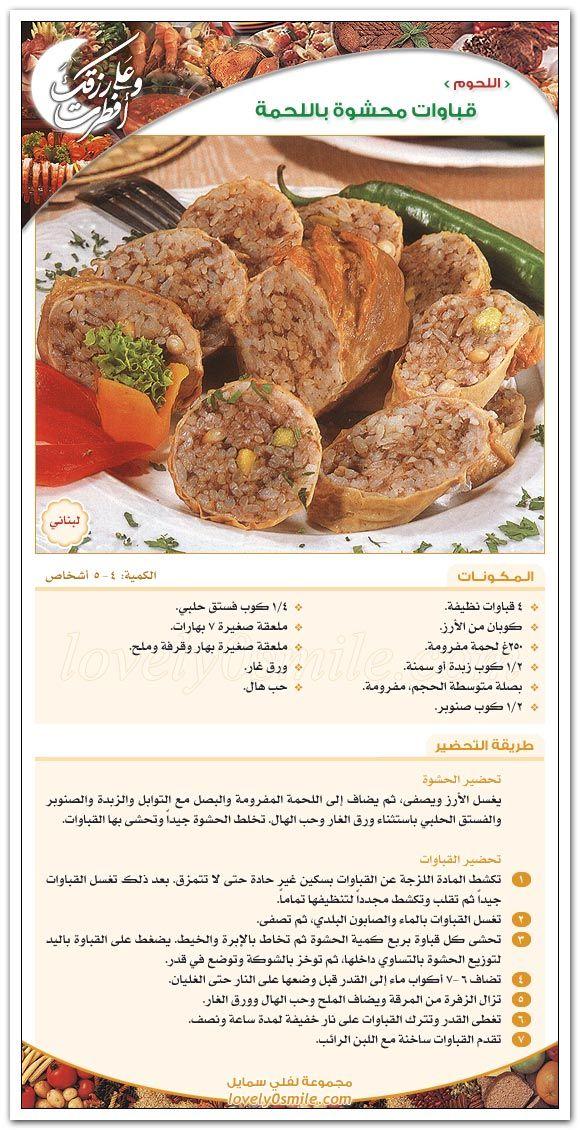 بطاقات وصفات اكلات رائعة سلسلة Recipes Cooking Food