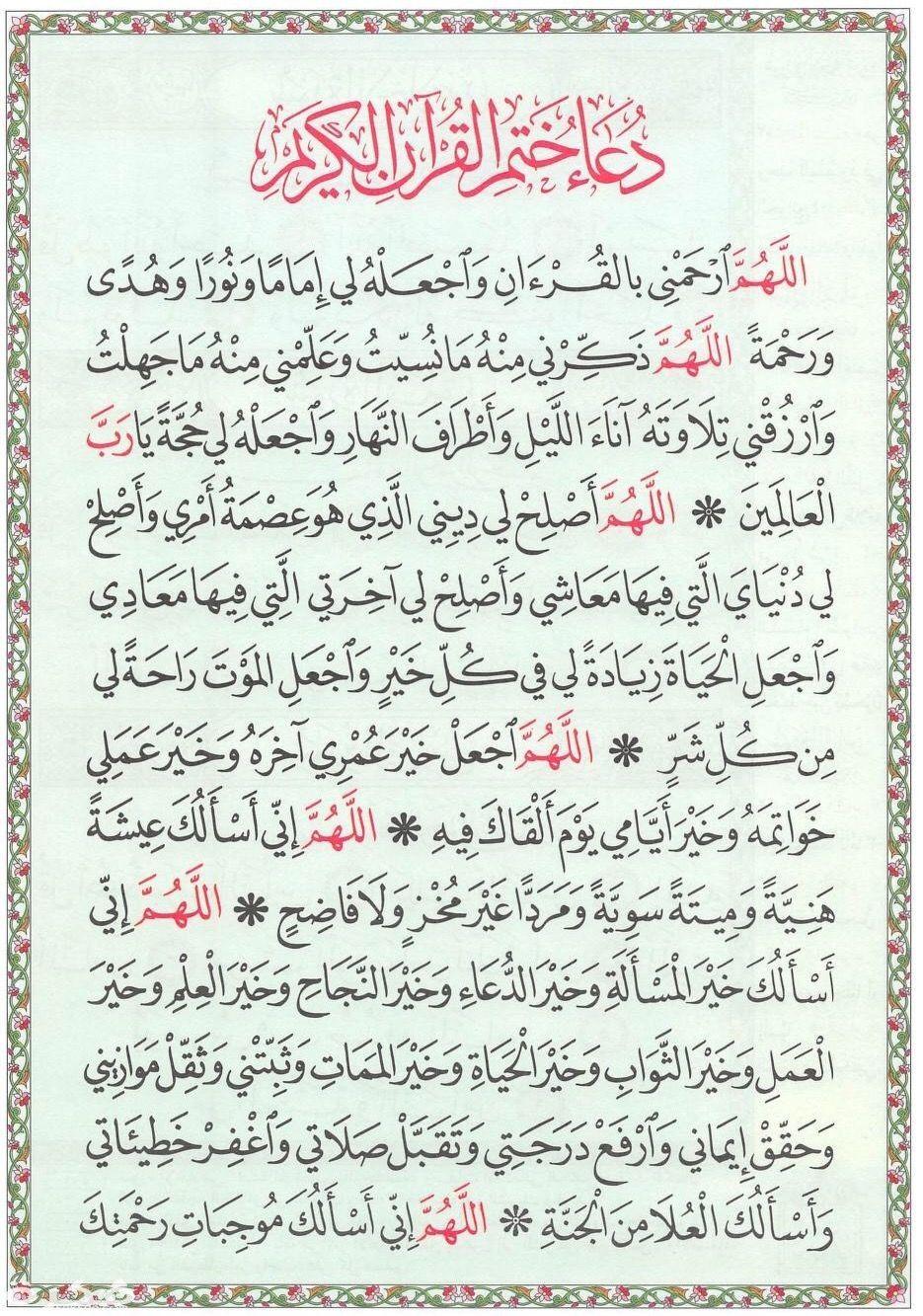 دعاء ختم القران الكريم في شهر رمضان دعاء ختم القران الكريم في شهر رمضان دعاء ختم قراءة القران الكريم في شهر ر Beautiful Quran Quotes Islam Facts Quran Verses