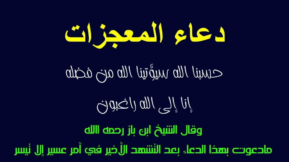 Pin By الأثر الجميل On معلومات دينية Islam Beliefs Islam Facts Islamic Quotes Quran