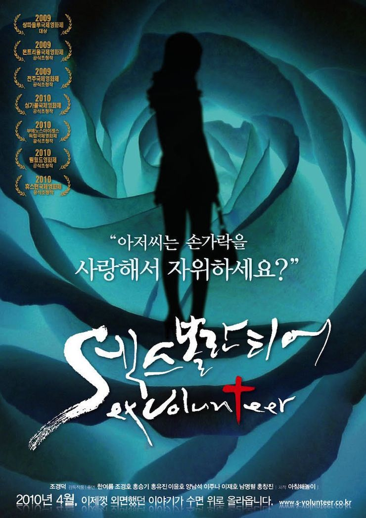 Sex Volunteer: Open Secret 1st Story (섹스 볼란티어: 공공연한 비밀 첫 번째 이야기) Korean - Movie - Picture @ HanCinema :: The Korean Movie and Drama Database