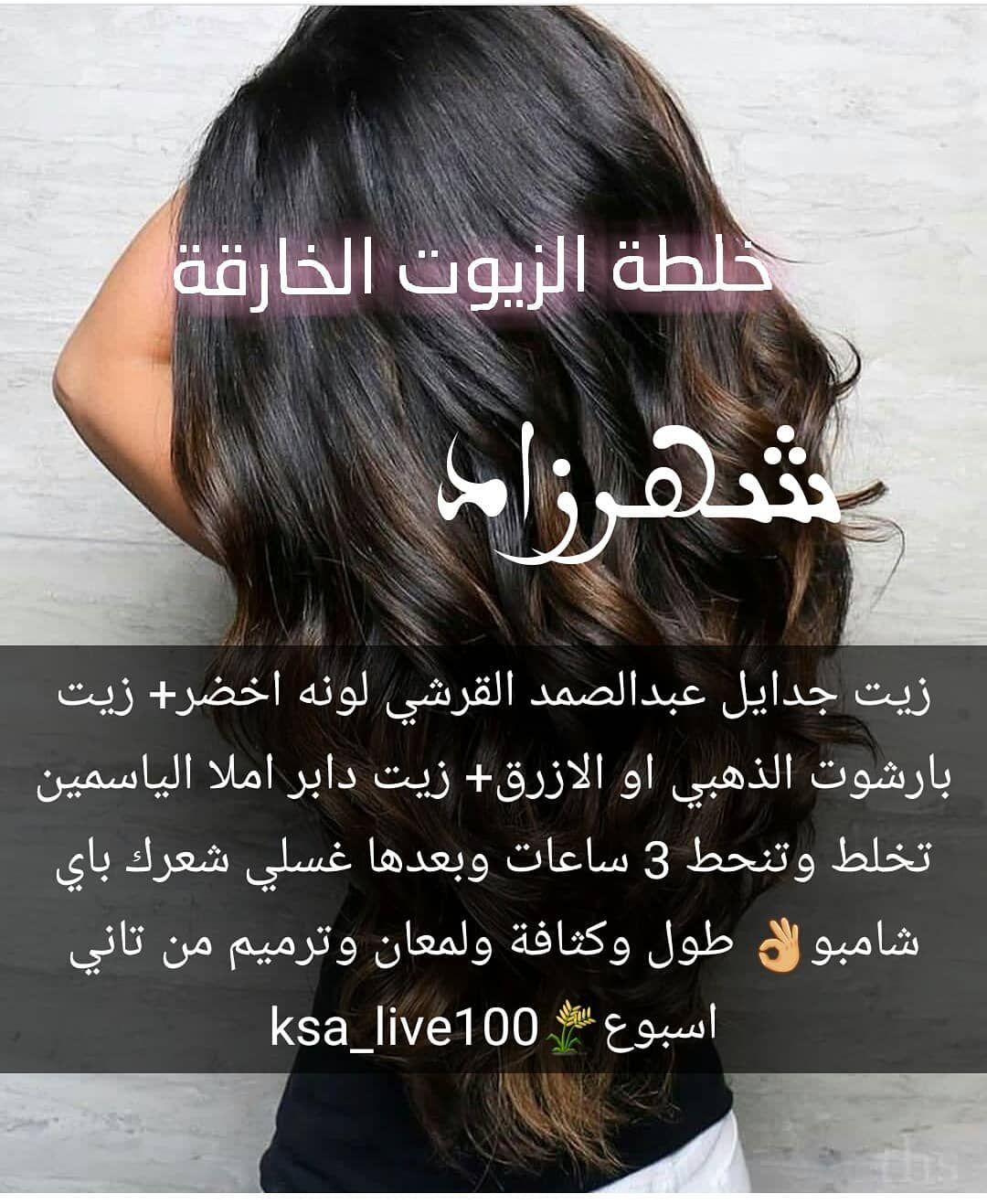 خلطه الشعر Hair Care Long Hair Styles Diy Beauty Care