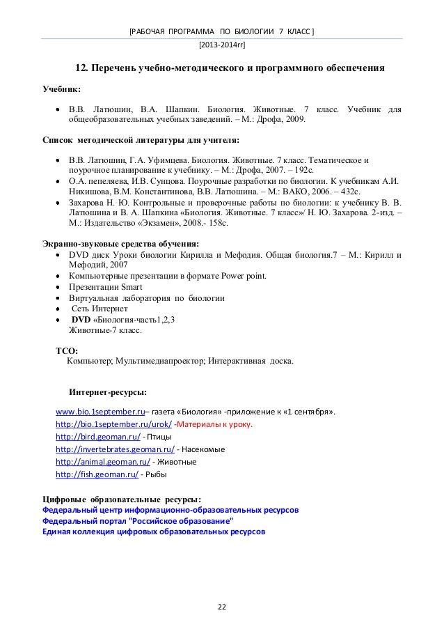 Лабораторная работа 7 по биологии 7 класс латюшин cgbcsdfq he