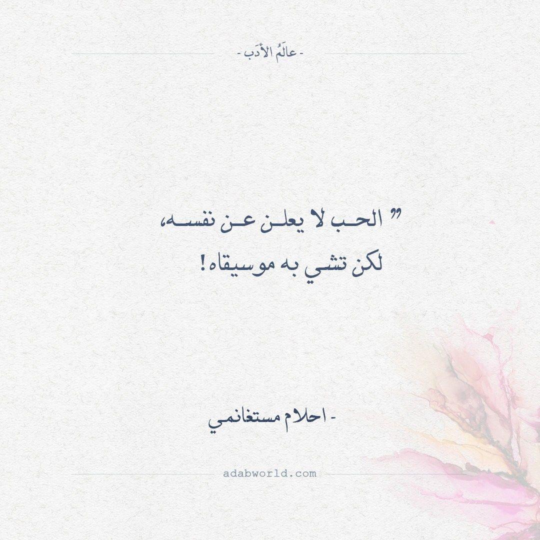 شعر محمد المقرن لو كان يشكو عالم الأدب Arabic Love Quotes Arabic Quotes Quotes