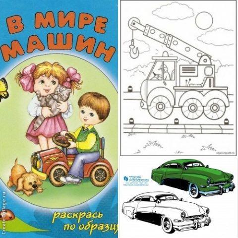 Раскраски для детей — машинки (подборка) | Для детей ...
