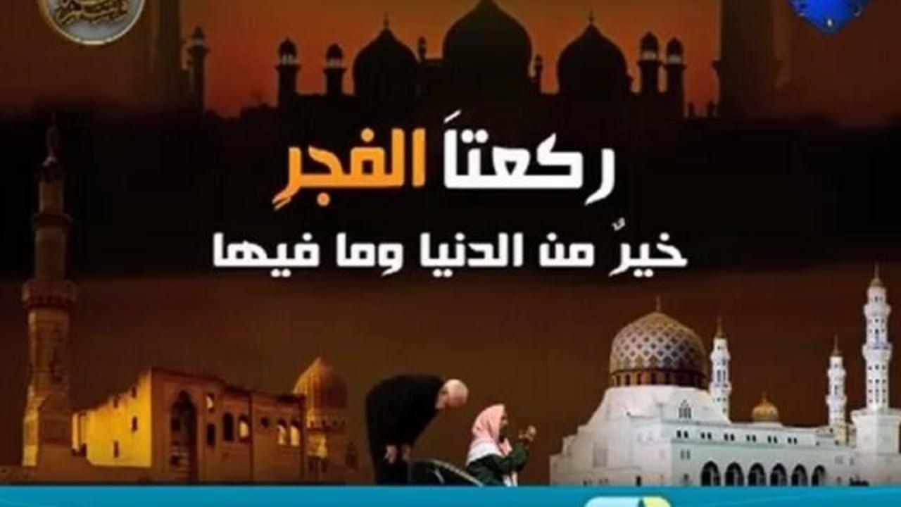 صلاة الفجر كالحرب لا ترى فيها إلا الرجال صلاة الفجر Islamic Phrases Prayers Phrase