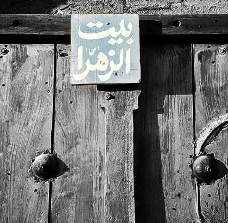 بیت الزهرا زهرا اطهر فاطمه الزهرا