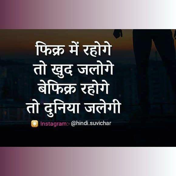 5,863 Likes, 20 Comments - हिन्दी सुविचार | . . . . # ...