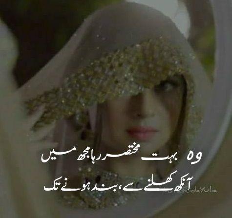2 Line Very Sad Shayari Collection In Urdu Best Urdu Poetry Pics
