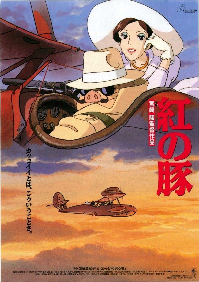 紅の豚 ポスター画像 映画 Com ジブリ ポスター アニメーションスタジオ 日本のポスター