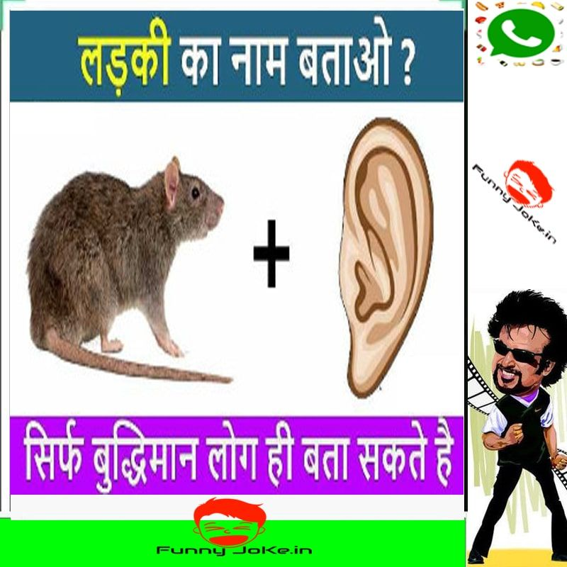 Ladki Ka Naam Batao Paheli In Hindi 2020 Funny Jokes In Hindi Funny Jokes Jokes In Hindi