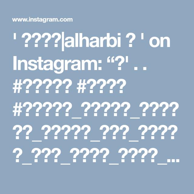 محمد Alharbi On Instagram شيلات شيلة شيلات قصائد أناشيد تصميم بوح مشاعر غزل قصيد شعار أبيات تصائميم تصميم شيلات سناب شي Math Math Equations