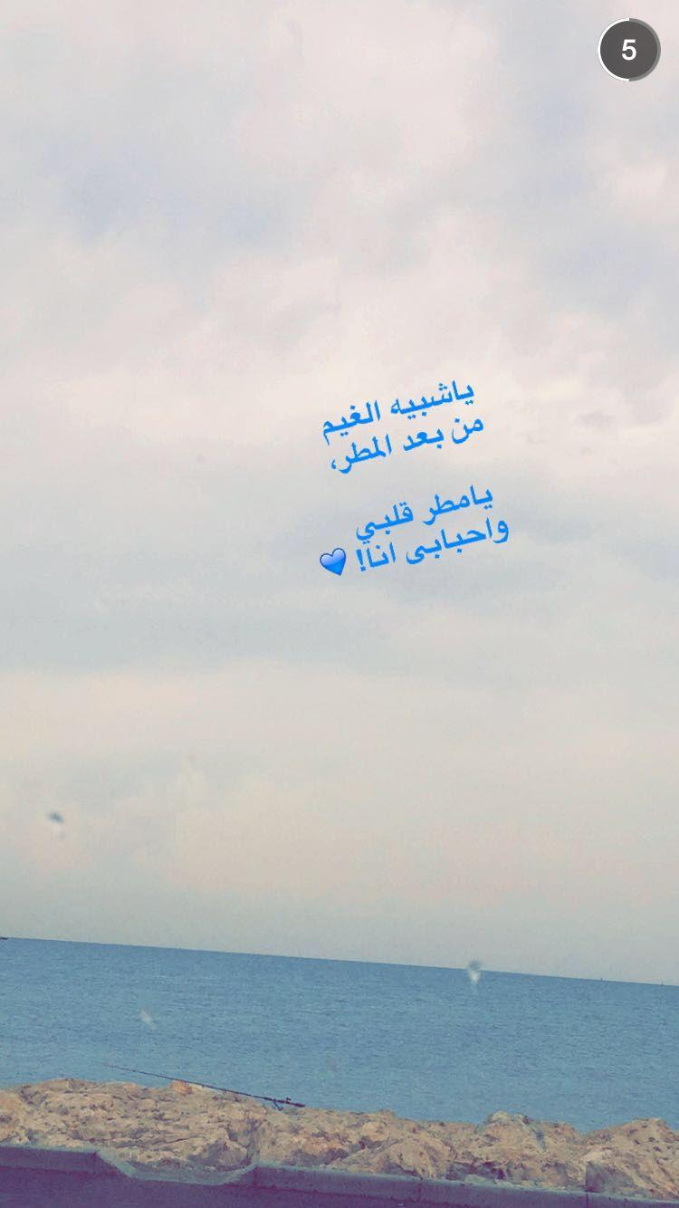 ياشبيه الغيم Poetry Words Arabic Calligraphy