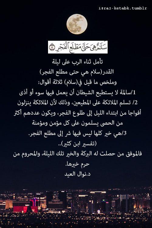 تأمل ثناء الرب علی ليلة القدر Lnspirational Quotes Ramadan Muslim Ramadan