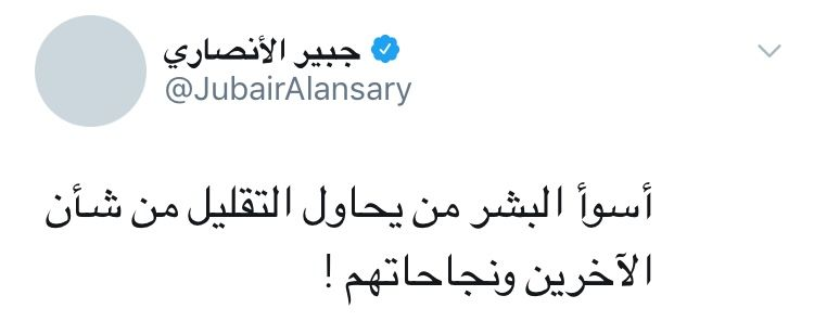 Pin By Samyah On تغريدات جميلة Words Math Arabic