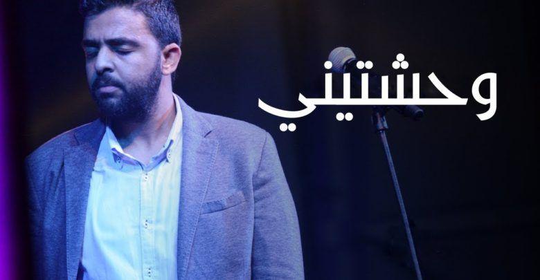 كلمات وحشتيني عمرو حسن قصيدة رومانسية بالعامية المصرية Fictional Characters Character John