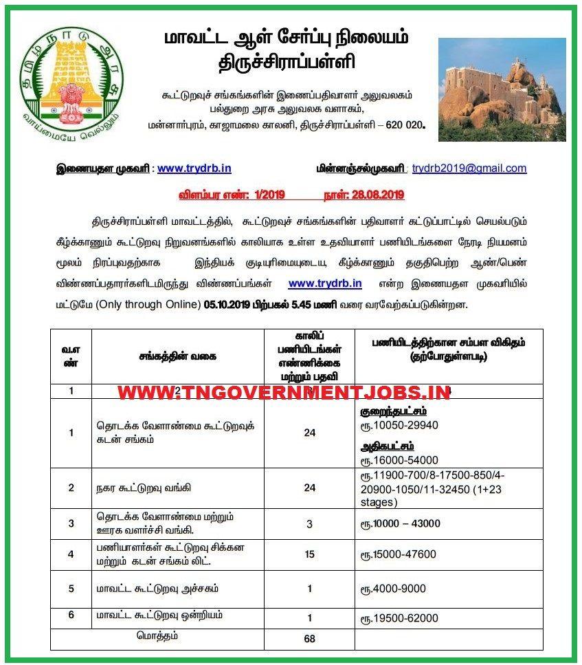Tiruchirappalli Cooperative Society 68 Assistant Post