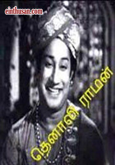tenali raman movie in tamil  tamil