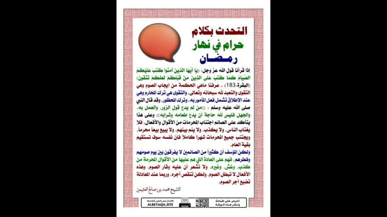 فتاوي رمضانية الجزء السادس