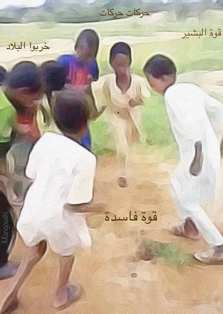 Sudan Uprising سودانيات In 2019 Baseball Cards Baseball Sports