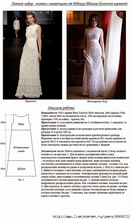 graficos y crochet: vestido de novia   horgolás minták   crochet