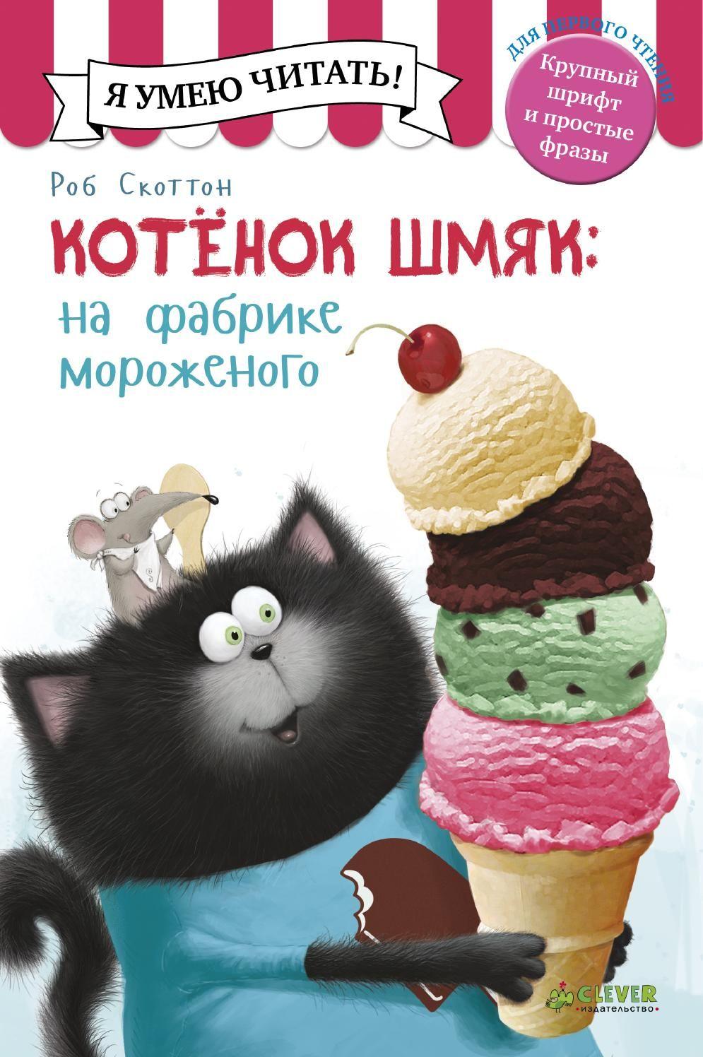 Котенок Шмяк на фабрике мороженого I can read books, Ice