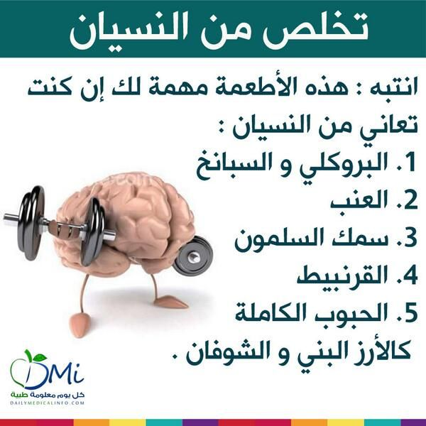 تويتات هل تعاني من النسيان فقط تناول تلك الأطعمة لتقوية ذاكرتك Health Check How To Stay Healthy Health Info
