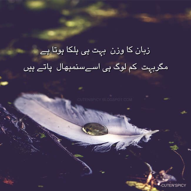 Citaten Voor Whatsapp : Most beautiful urdu whatsapp status of all time urdu quotes