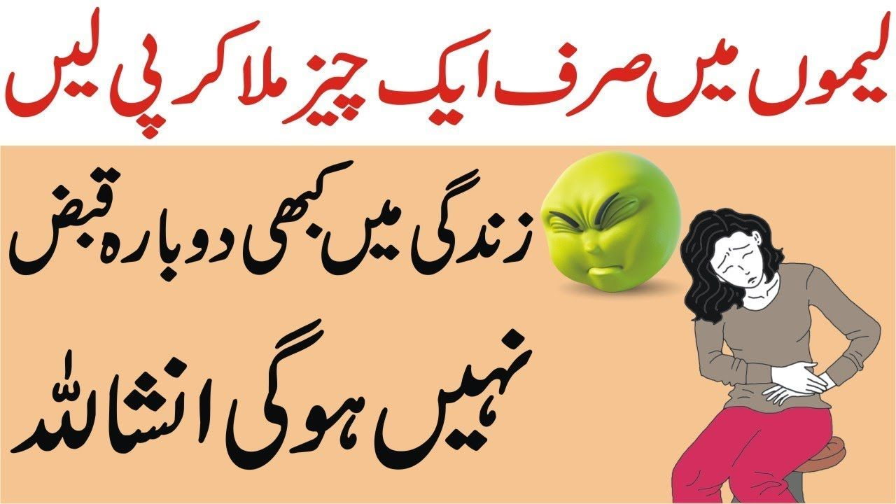 – Qabz Ka Ilaj – Home Remedies for Constipation in Hindi – Qabz Ka Ilaj – Home Remedies for Constipation in Hindi new picture