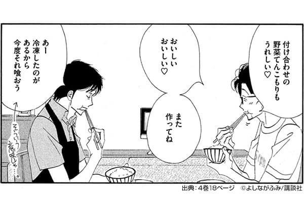 漫画『きのう何食べた?』4巻18ページのコマ