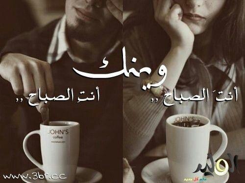 وينك Coffee Blog Beautiful Arabic Words Song Words