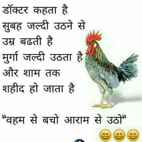 Pin By Ramnik Aggarwal On Ramnik Aggarwal Funny Jokes Funny Good