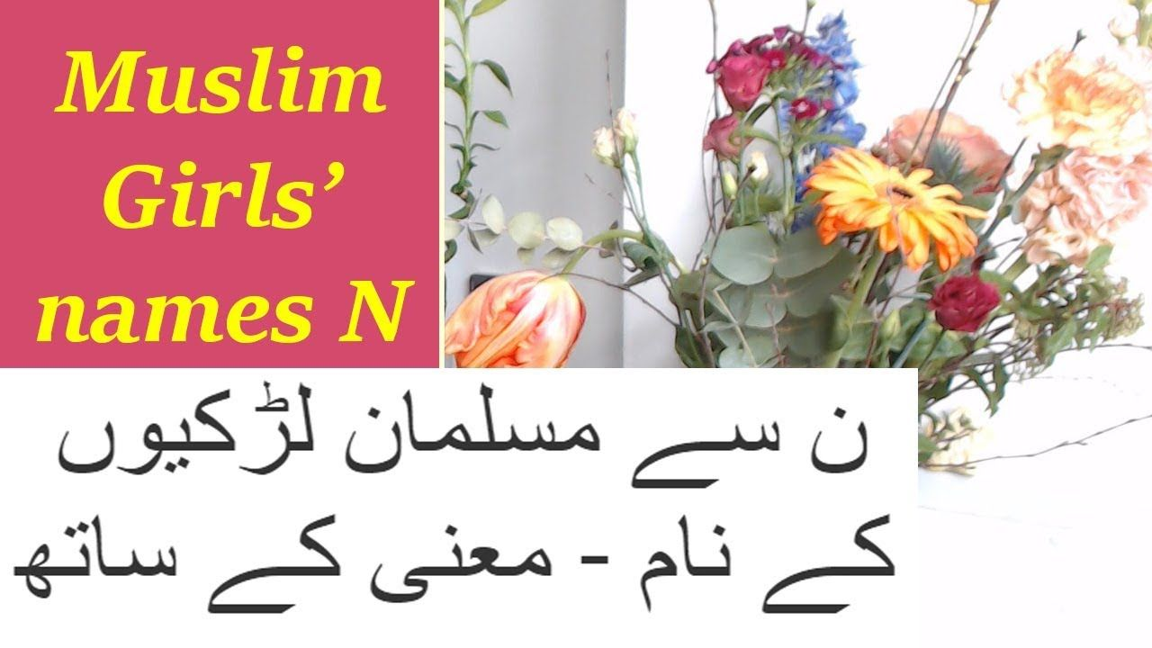 Muslim Girls Names Starting With N With Meaning In Urdu Hindi And English In 2020 Muslim Girls Girl Names Muslim