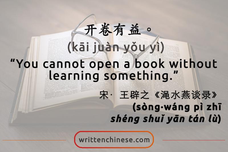 Confucius Quotes In Chinese Language