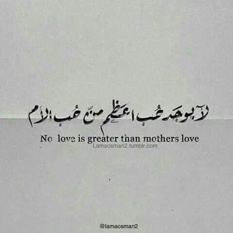 لا يوجد حب اعظم من حب الام Words Quotes Quotes Words