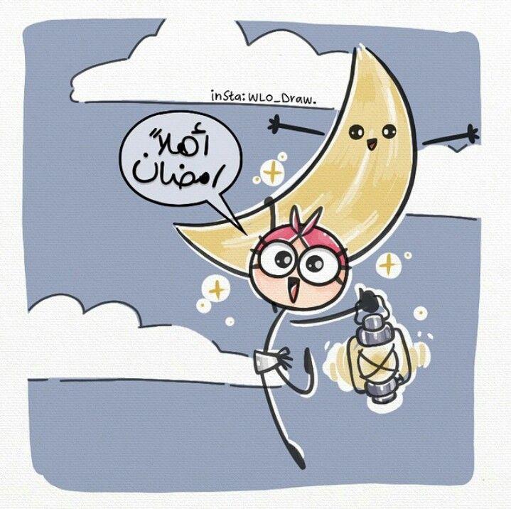 Pin By Maha Barg On Ramadan Ramadan Kareem Pictures Ramadan Kids Ramadan Images