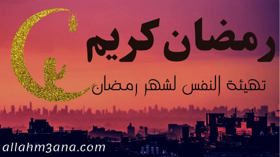 تهيئة النفس لشهر رمضان فضائل شهر رمضان المبارك الله معنا Allahm3ana In 2020 Arabic Calligraphy