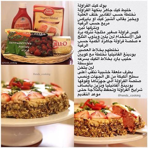 بوك كيك الفراولة Food Cooking Food Pictures