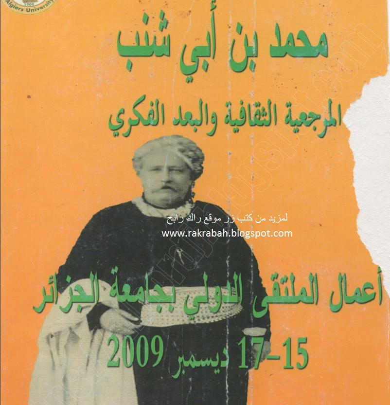 Pin By مكتبة موقع راك رابح Pdf On كتاب محمد بن أبي شنب المرجعية الثقافية والبعد الفكري Pdf Books Movie Posters Poster
