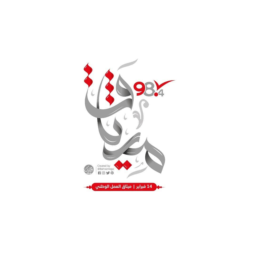 566 Likes 9 Comments Logo Bahrainlogo On Instagram