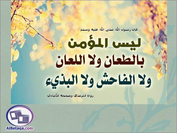 منهيات حذر ونهى النبي والشريعة الاسلامية منها Peace Arabic Calligraphy Calligraphy